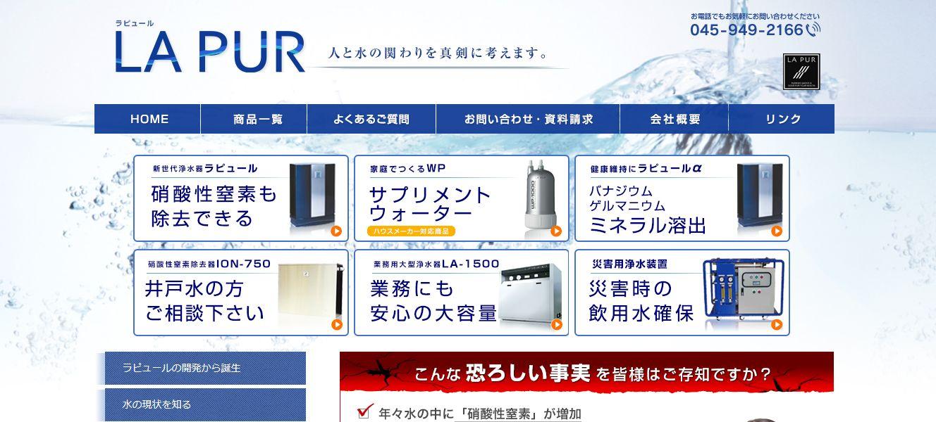 次世代浄水器ラピュール