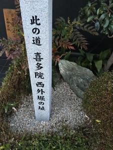 喜多院外堀跡