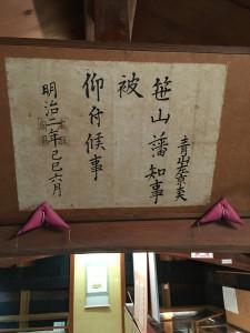 篠山藩知事