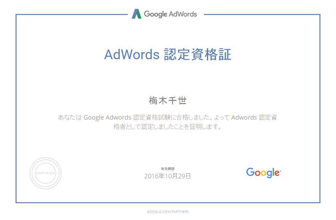 Google AdWords認定資格