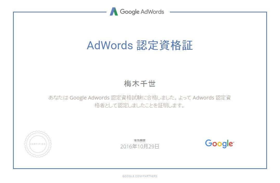 Google AdWords認定資格