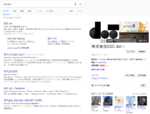 d2cdot検索結果
