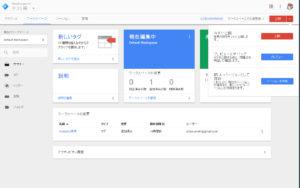 GoogleTagsManager