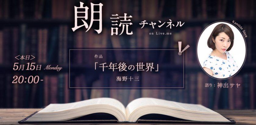 朗読チャンネル