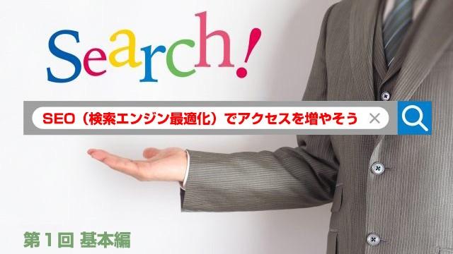 SEO(検索エンジン最適化)でアクセスを増やそう 第1回