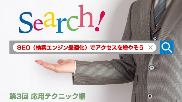 SEO(検索エンジン最適化)でアクセスを増やそう 第3回