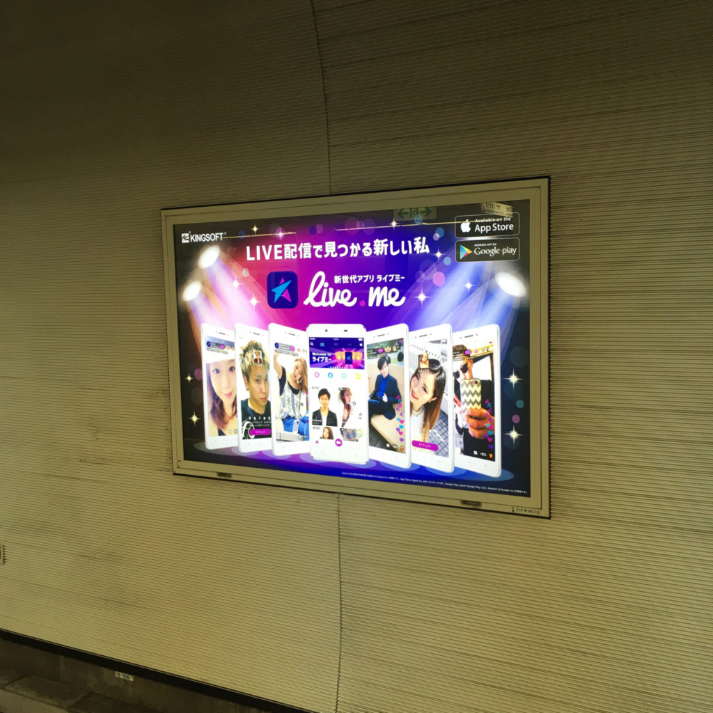 汐留駅電飾ボード