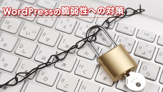 WordPressの脆弱性への対策
