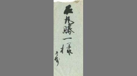 木原吉次の筆跡